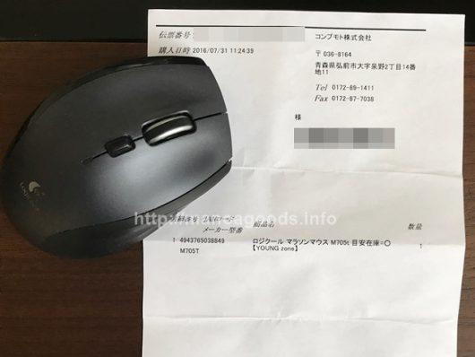 ロジクールM705t購入伝票