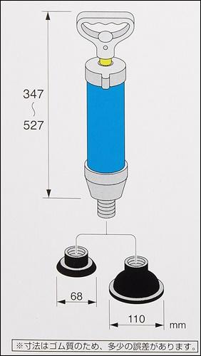 三栄水栓真空式パイプクリーナー3