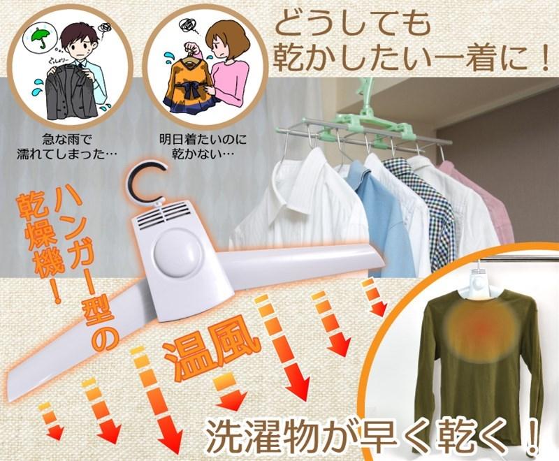 温風ハンガー乾燥機1