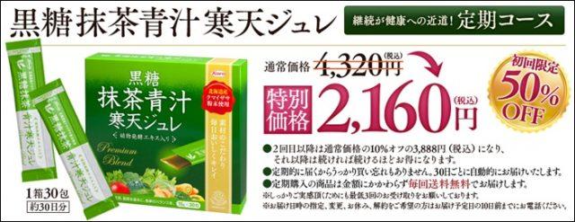 コーワ青汁ジュレ50%OFF