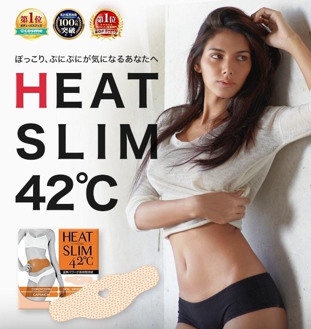 「ヒートスリム42℃」商品画像