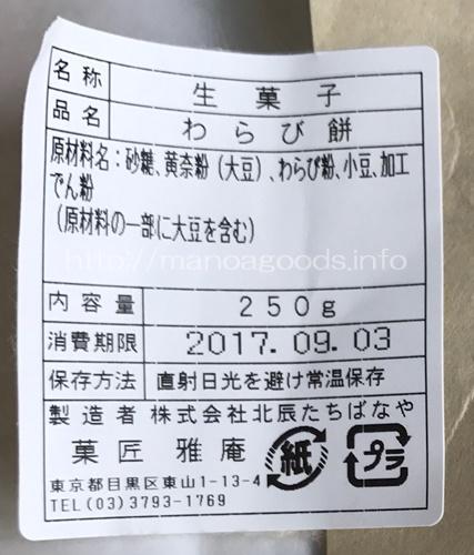 雅庵わらび餅消費期限