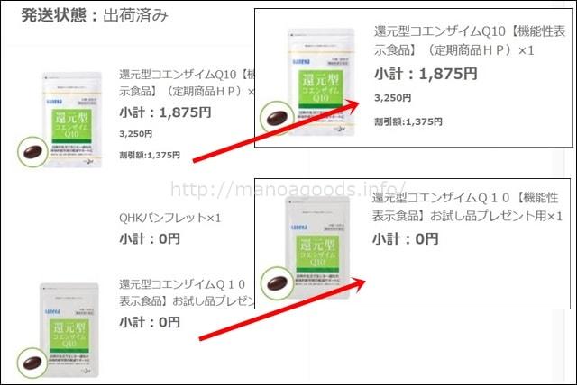 カネカ還元型コエンザイムQ10秘密の購入方法