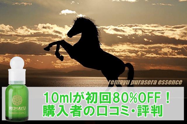 リマーユプラセラ原液が初回80%OFF!購入者の口コミ・評判