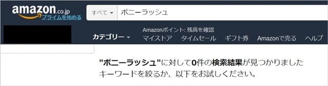 ボニーラッシュ_アマゾン検索結果