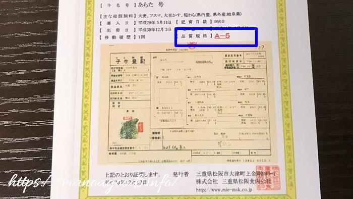 松阪牛の証明書
