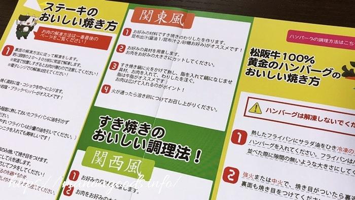 松阪牛の説明書