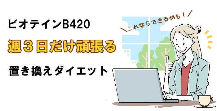 ビオテインB420